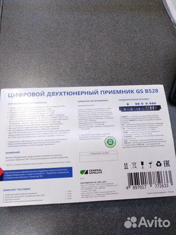 Цифровая спутниковая приставка tricolor TV GS B528 89517492544 купить 2