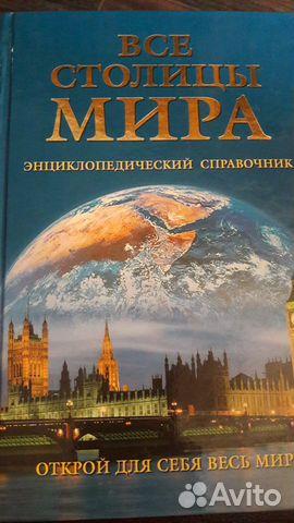 Все столицы мира, Энциклопедический справочник