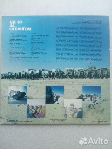 Пластинки виниловые с военными песнями 5 шт  купить 4