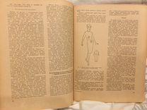 Книга моделирование И раскрой женской одежды Стефа