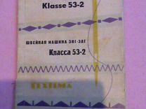 Швейная машинка kohler zick-zack