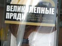 Продаю волосы на заколках рыжего цвета