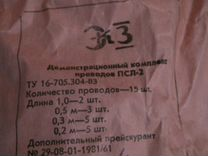 Комплект проводов псл-2