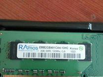 Оперативная память DDR3 2Gb — Товары для компьютера в Кемерово