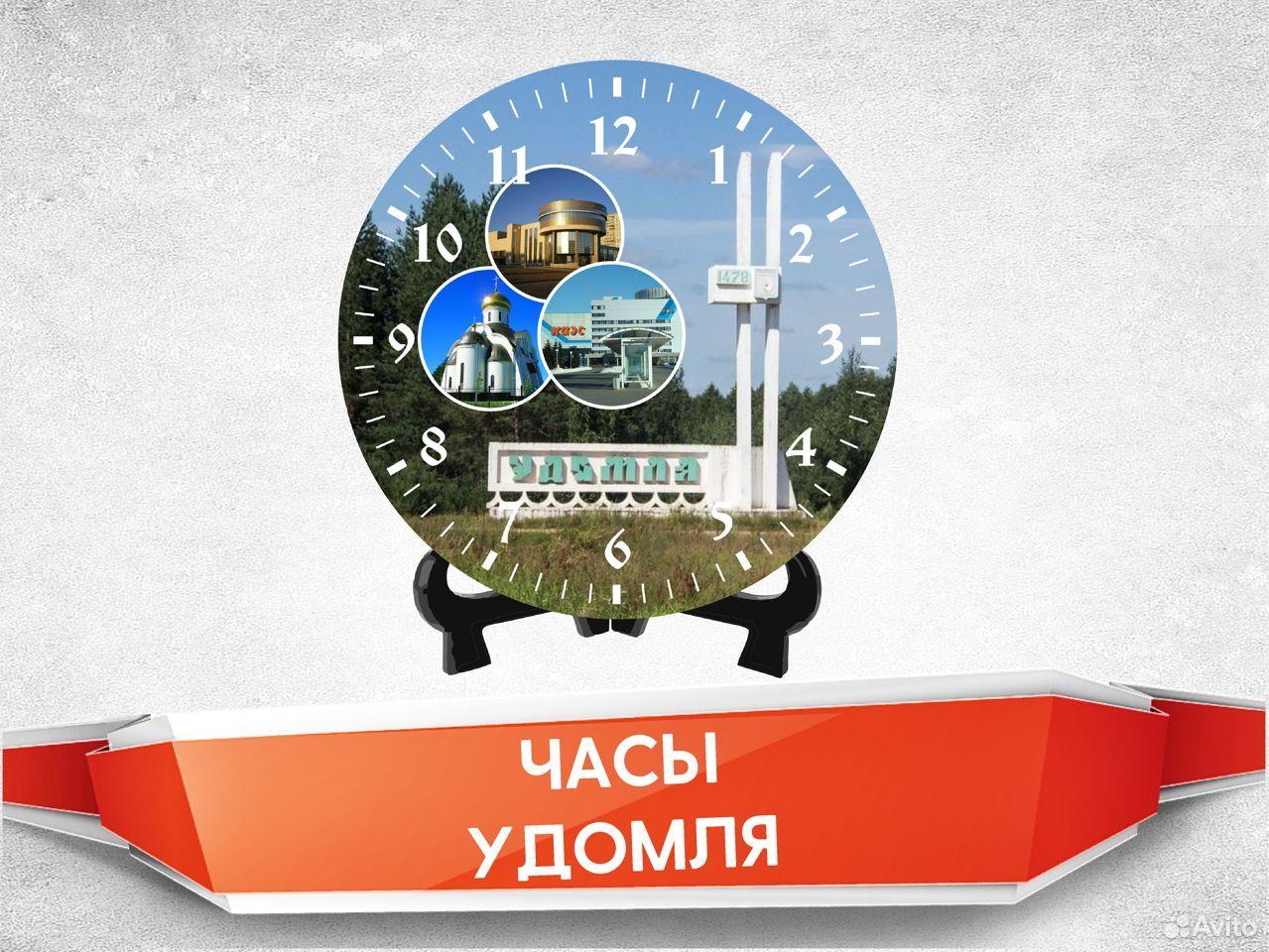 Сувениры г.Удомля - Часы