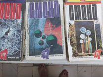 Продам журнал смена 90 - 92 год