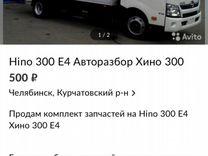 Hino 300 E4 Авторазбор Хино 300