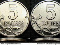 5 коп.2008г.с плакировкой