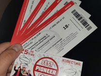 Билеты на Пионер фест 25 мая