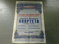 Афиша 1988 г