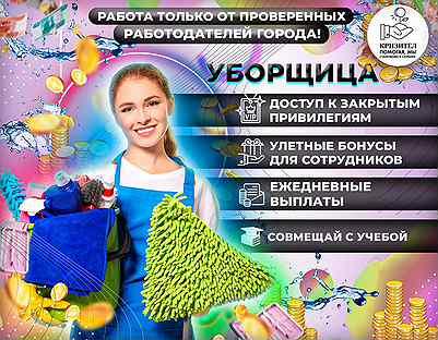 Работа в новосибирске для девушек с ежедневной оплатой мила сивацкая фото