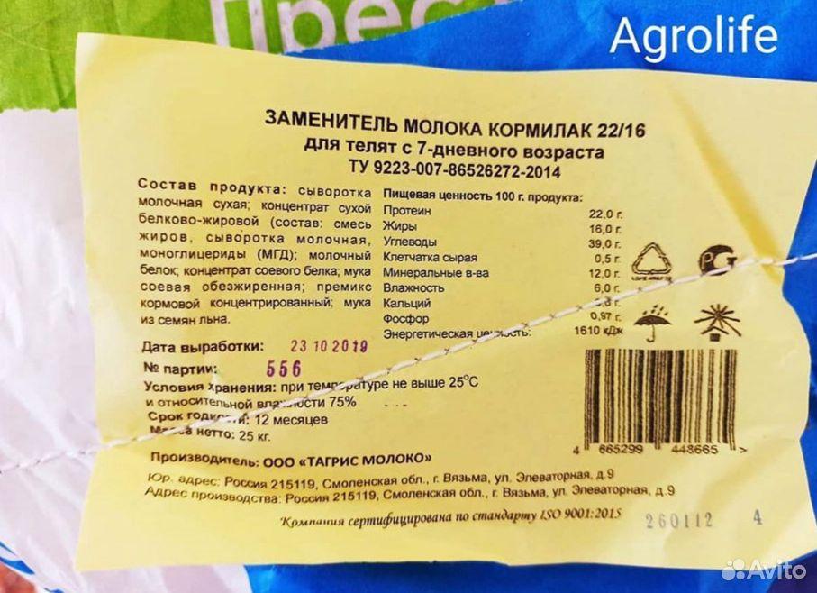 Заменитель молока кормилак 22/16 для телят с 7-го  89782699577 купить 2