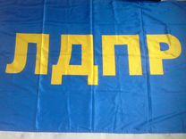 7827f79bb45 флаг - Купить одежду и обувь в Санкт-Петербурге на Avito