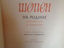 Шопен 1957 года