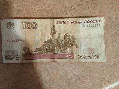 Продам колекционые сто рублей цена 100000