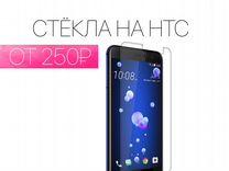 Защитное стекло HTC. На все модели. Установка