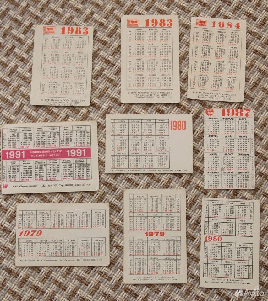 Календари СССР почтовые марки  89128031905 купить 2