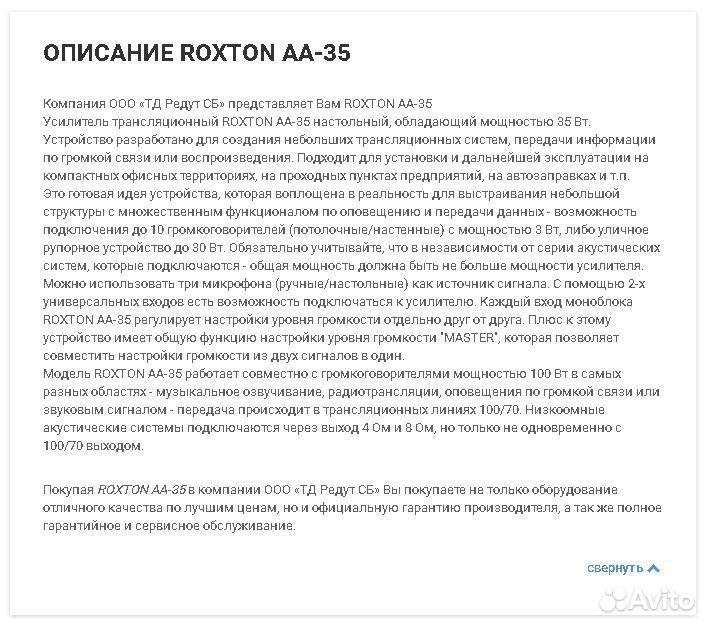 Усилитель Roxton AA-35 + 2 громкоговорителя  89641171383 купить 2
