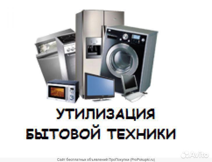 Бесплатный вывоз бытовой техники и компьютеров  89603707798 купить 1