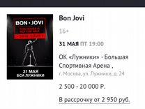 Билет на BON jovi танцпартер