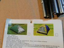 Палатка 2-х местная, на дугах