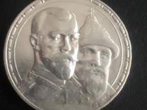 """1 рубль 1913 года""""300-летия дома Романовых"""""""