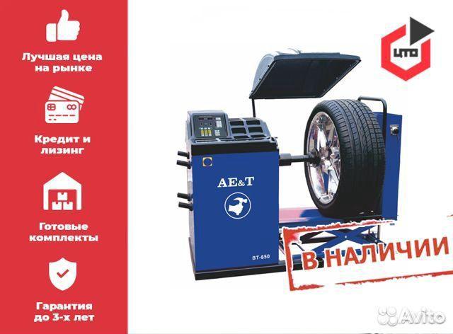 Балансировочный станок BT-850 AE&T