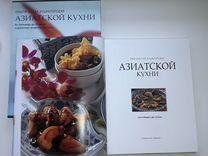 Энциклопедия азиатской кухни