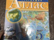 Атлас за 5 класс