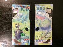Банкноты 100р к чм мира по футболу — Коллекционирование в Нижнем Новгороде
