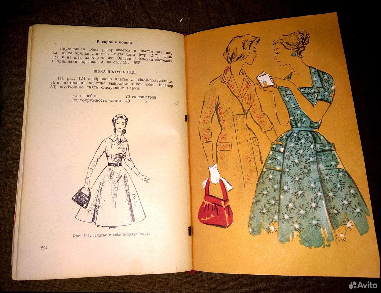 Книги.полезные) 1960 года 2шт  89065131775 купить 10