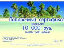 Сертификат на покупку тура 10000
