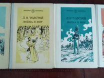 Война и Мир 4 тома