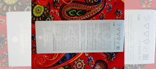 BB крем Hyaluronic acid moisture купить в Республике Татарстан на Avito —  Объявления на сайте Авито aa01c483fbc