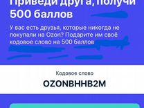 Аккаунт с 700 баллами ozon (озон)