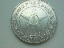 Рубль 1921 аг полуточка серебро