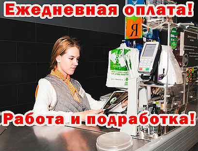 Работа в барнауле с ежедневной оплатой для девушки работа в городе ижевске для девушек