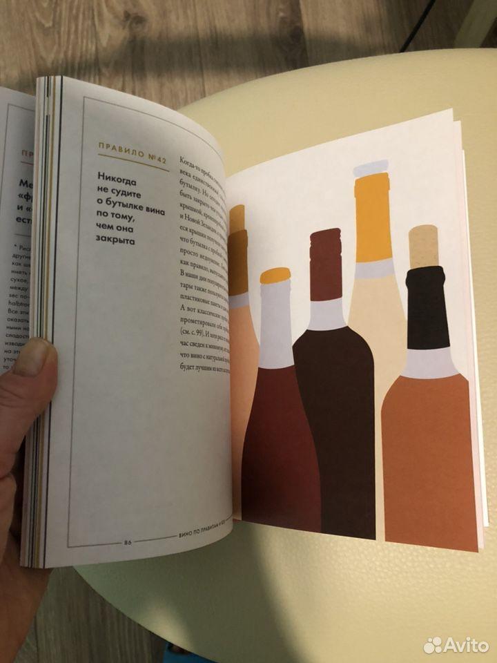 Новая книга Вино по правилам и без 89051361704 купить 4