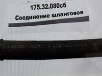 Соединение шланговое175.32.080 сб