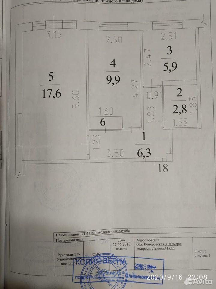 2-к квартира, 46.2 м², 5/5 эт.  89050726257 купить 1